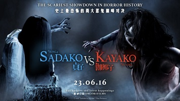 sadako-vs-kayako_poster_sm